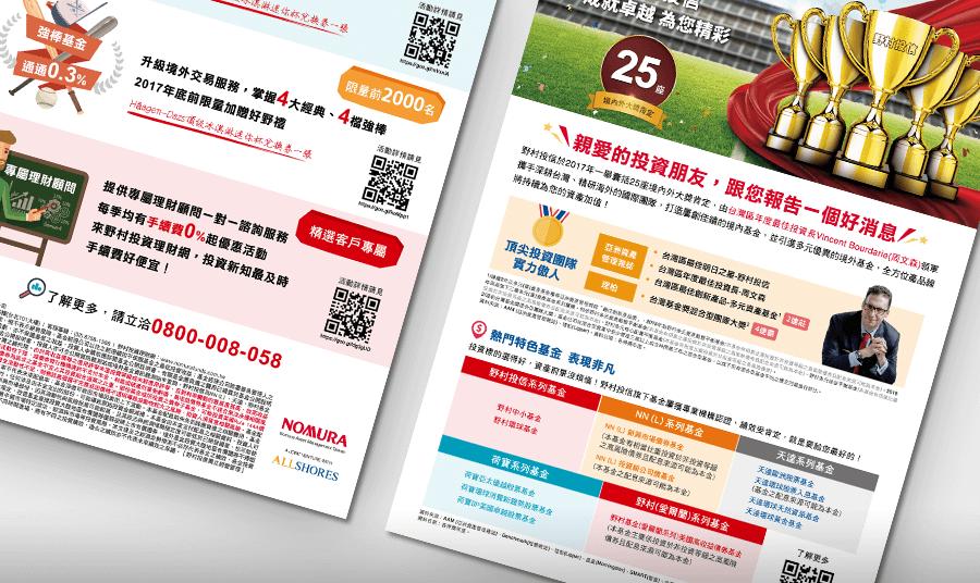 野村投信 獨家優惠限時放送活動DM 平面設計