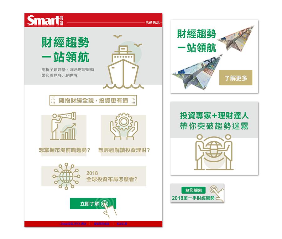 Smart智富 x 宏利投信 財經趨勢 活動網站