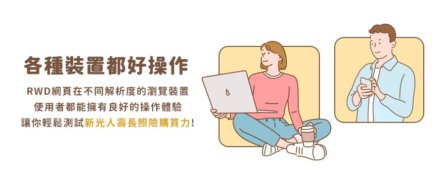 新光人壽 幸福人生購物車 活動網站網頁設計