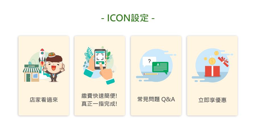 臺灣土地銀行 台灣Pay教學 活動網站